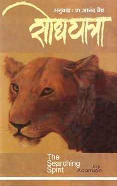 Shodhyatra