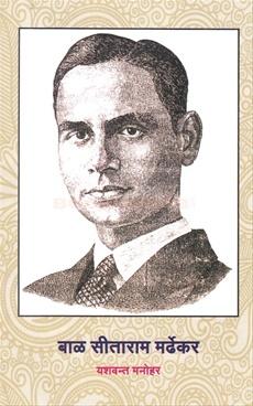 Bal Sitaram Mardhekar