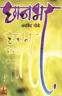 Chhanbhar