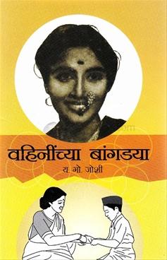 Vahinichya Bangadya