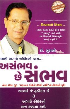 Asambhav Chhe Sambhav