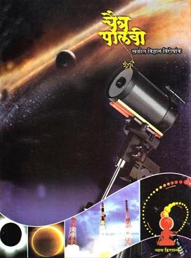 Chaitrapalavi