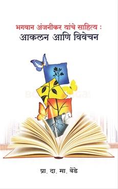 Bhagwan Anjanikar Yanche Sahitya : Akalan ani Vivechan