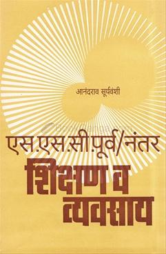 S.S.C Nantar Purva Shikshan V Vyavasay