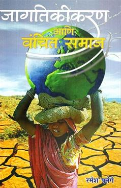 Jagatikikaran Ani Vanchit Samaj