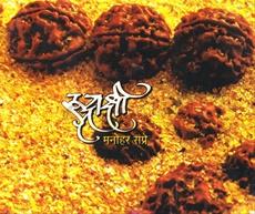 Rudrakshi