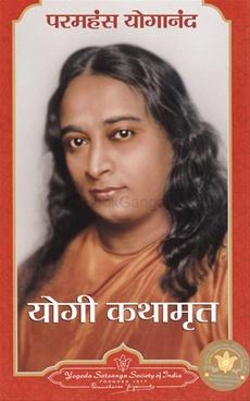 Yogi Kathamrut ( Marathi)