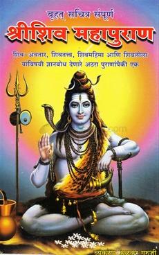 श्रीशिव महापुराण