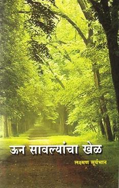 Un Savalyancha Khel