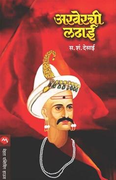 Akherchi Ladhai