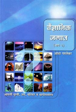 Vaidnyanik Jagat (Bhag - 1 )