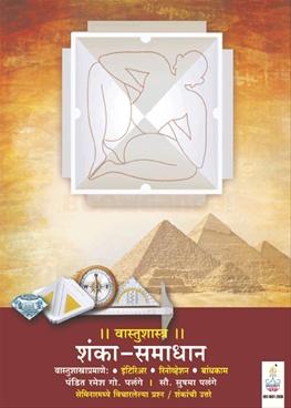 Vastushastra Shanka Samadhan