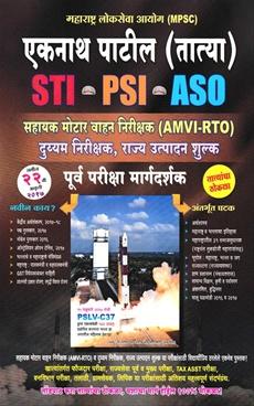 MPSC : STI/PSI/ASO Purva Pariksha margdarshak (Tatya)