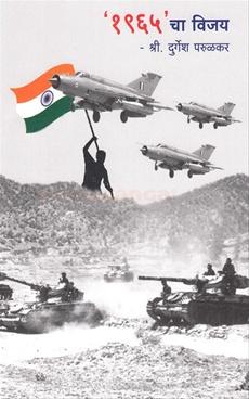 1965 Cha Vijay