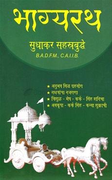 Bhagyarath