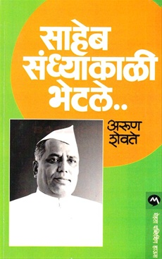 Saheb Sandhyakali Bhetale..