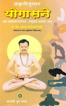Prakrutinusar Yogasane