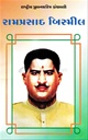 Rashtriy Jivancharitra Granthavali - 15 Book Set