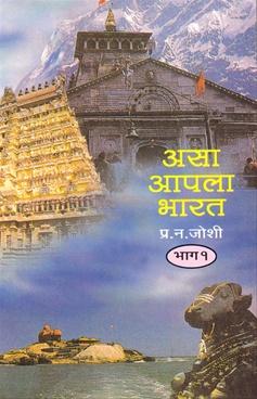 Asa Apala Bharat Bhag - 1