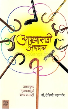 Aplyasathi Aapanach