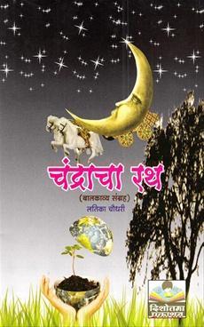 Chandracha Rath