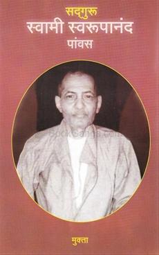 Swami Swarupanand ( Mukta )