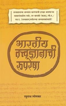 Bhartiya Tatvadnyanachi Rupresha