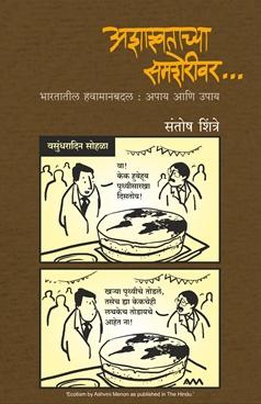 Ashashwatachya Samsherivar