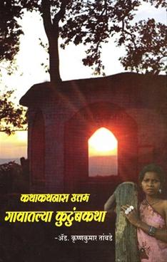 Kathakathanas Uttam Gavatalya Kutumbakatha