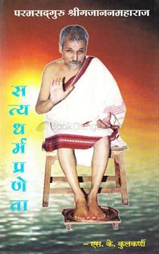 Satyadharmapraneta