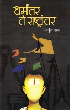 Dharmantar Te Rashtrantar