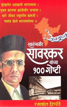 Swatantravir Savarkar Yanchya 100 Gosti