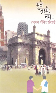 Mumbai Tasmai Nmha