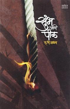 Sumbh Ani Pil