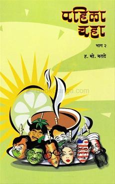 Pahila Chaha Bhag 2