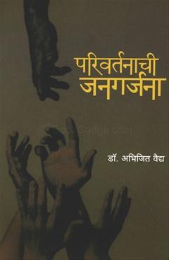 Parivartanachi Janagarjana