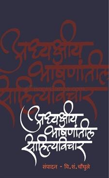 Adhyakshiy Bhashanatil Sahityavichar