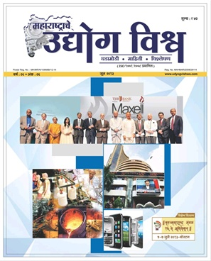 Maharashtrache Udyog Vishwa ( June 2013 )