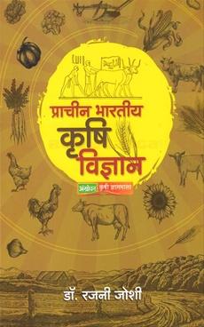 Prachin Bhartiya Krushi Vidnyan