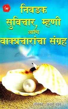 Nivdak Suvichar, Mhani Ani Vhakpracharancha Sangraha