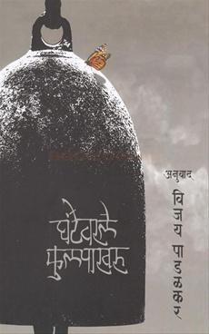Ghantevarale Fulpakharu