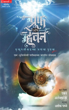 Proof Of Heaven (Marathi)