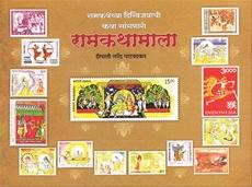 Ramkathamala