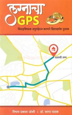 Lagnacha GPS