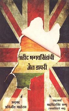 Shahid Bhagatsinhachi Jel Diary