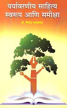 Paryavaraniya Sahitya : Swarup Ani Samiksha