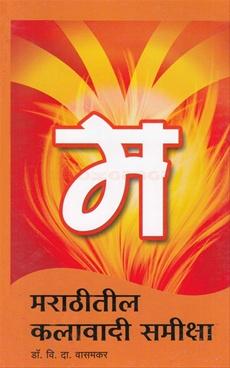 Marathitil Kalavadi Samiksha
