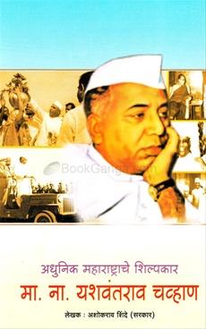 Adhunik Maharashtrache Shilpakar Ma. Na. Yashwantrao Chavhan