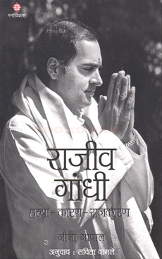 Rajiv Gandhi - Hattya Karan Rajkarn