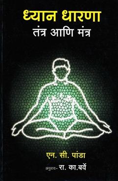 Dhyan Dharana